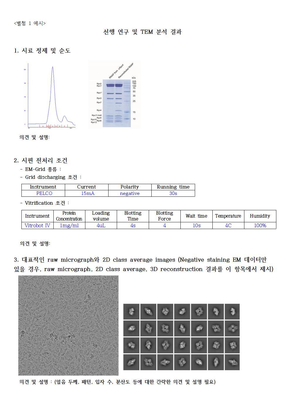 첨부.CryoEM_이용신청서_POSTECH장비추가빔타임003.jpg