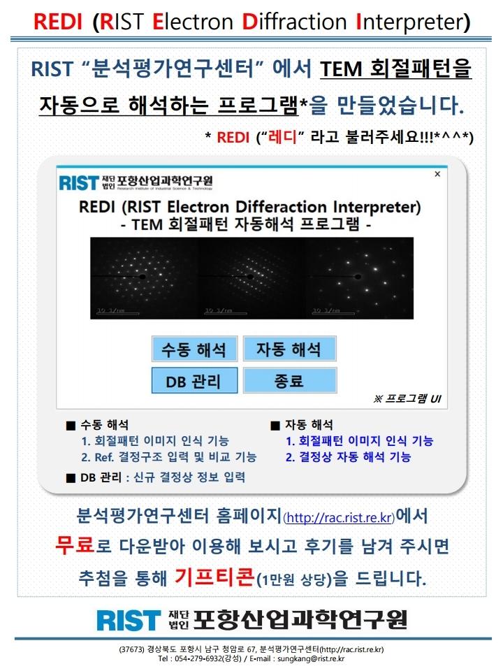 REDI 홍보 자료_RIST.pdf_page_1.jpg