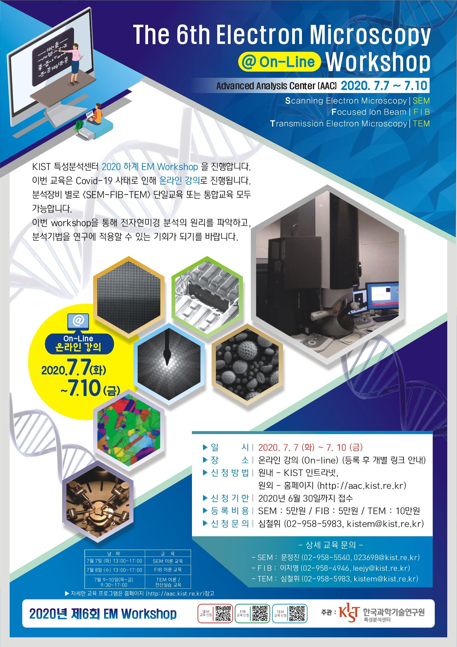 키스트-온라인강의-포스터-수정안-1.jpg