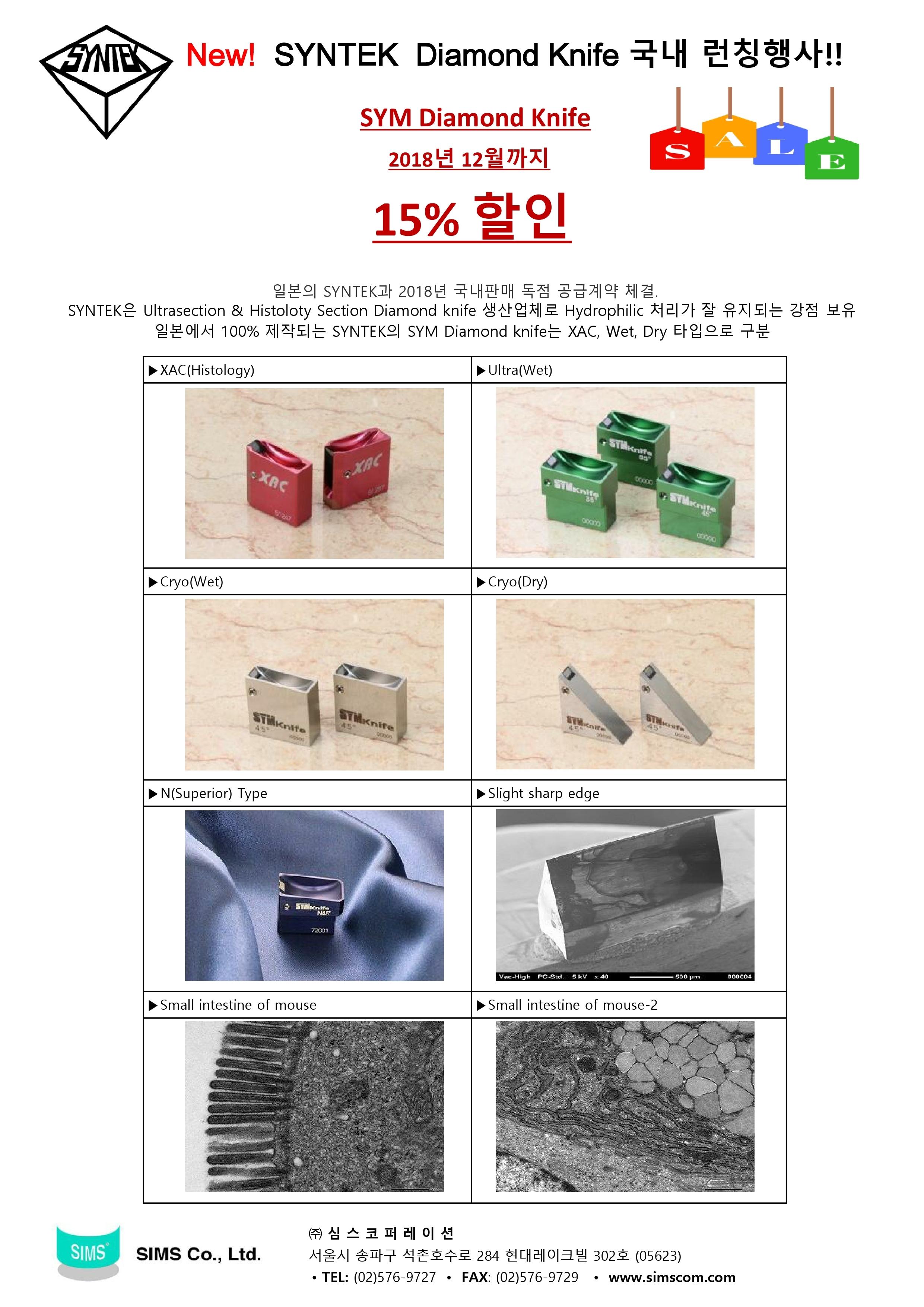 (주)심스코퍼레이션-SYNTEK Diamond Knife Promotion.20181001.jpg