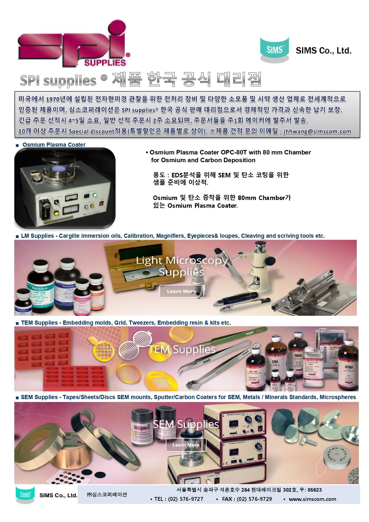 (주)심스코퍼레이션-SPI SUPPLIES_최종.jpg