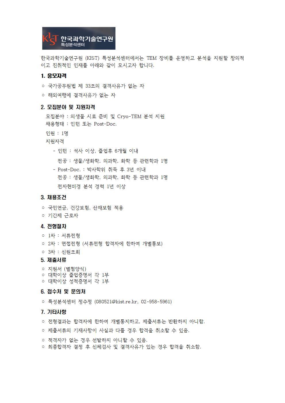 한국과학기술연구원 001.jpg