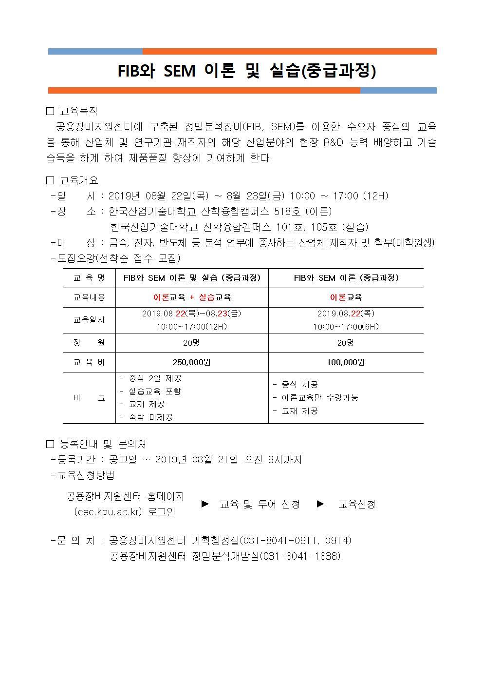 한국산업기술대학교 FIB와  SEM 교육 (1).jpg