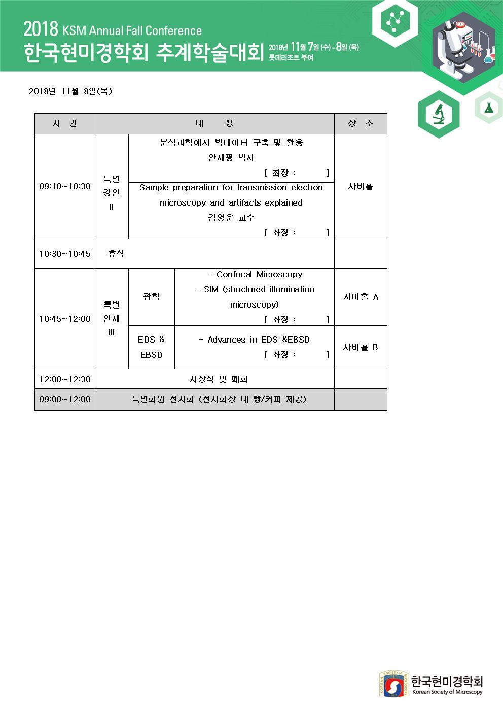 2018현미경학회추계일정_2차공지_3001.jpg