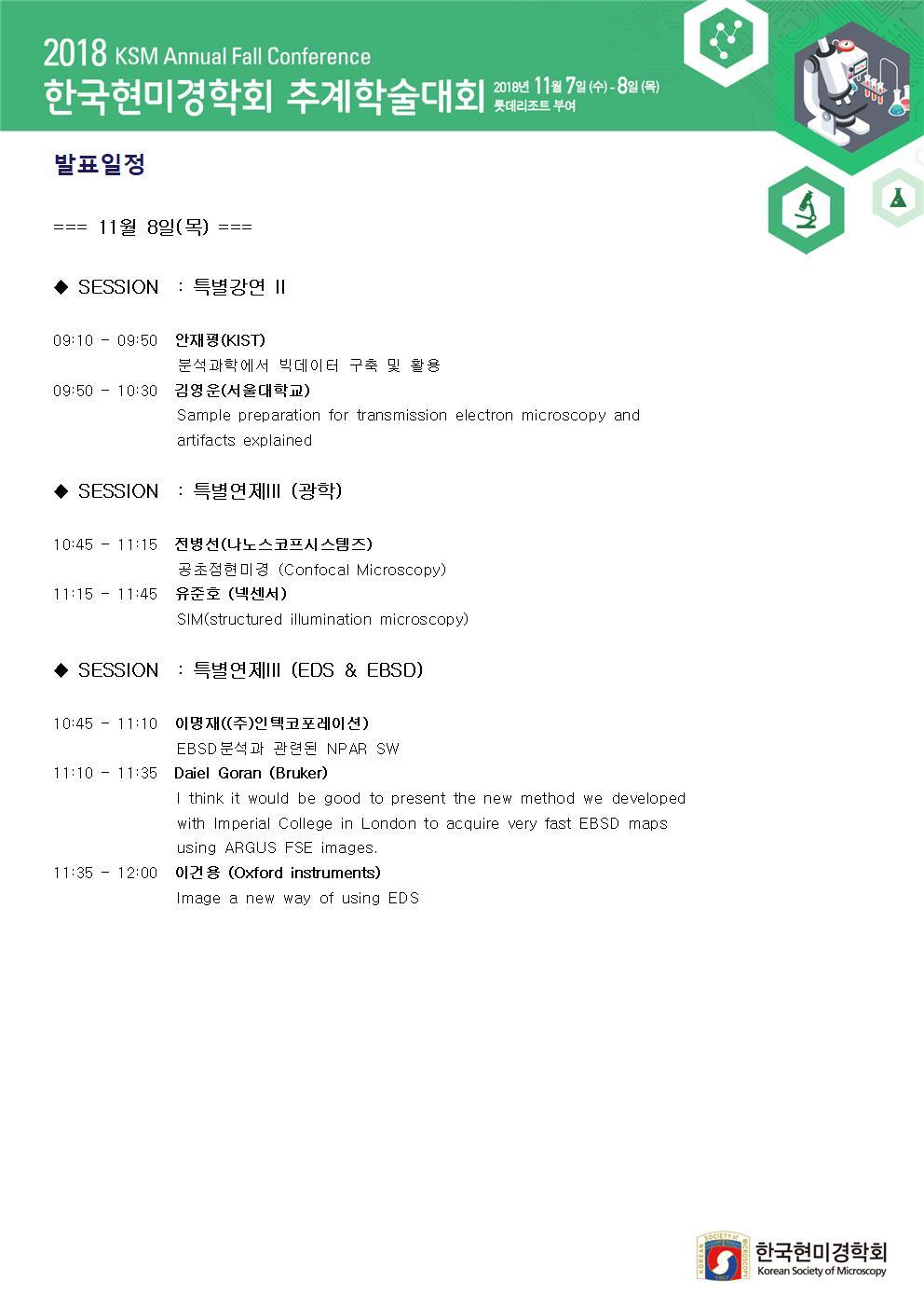 2018현미경학회추계일정_2차공지_6001.jpg