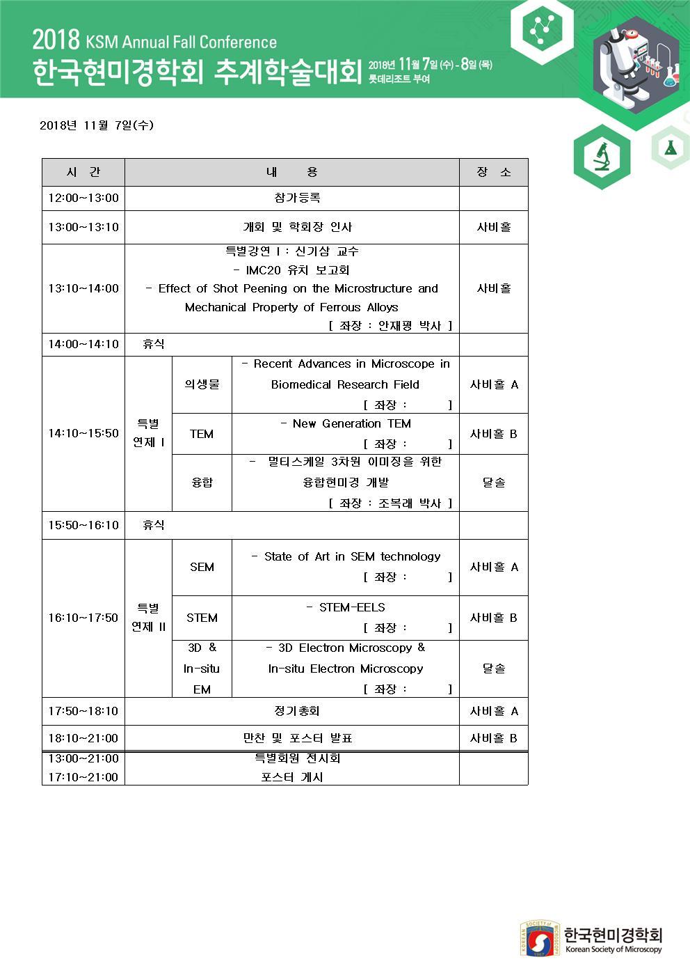 2018현미경학회추계일정_2차공지_2001.jpg