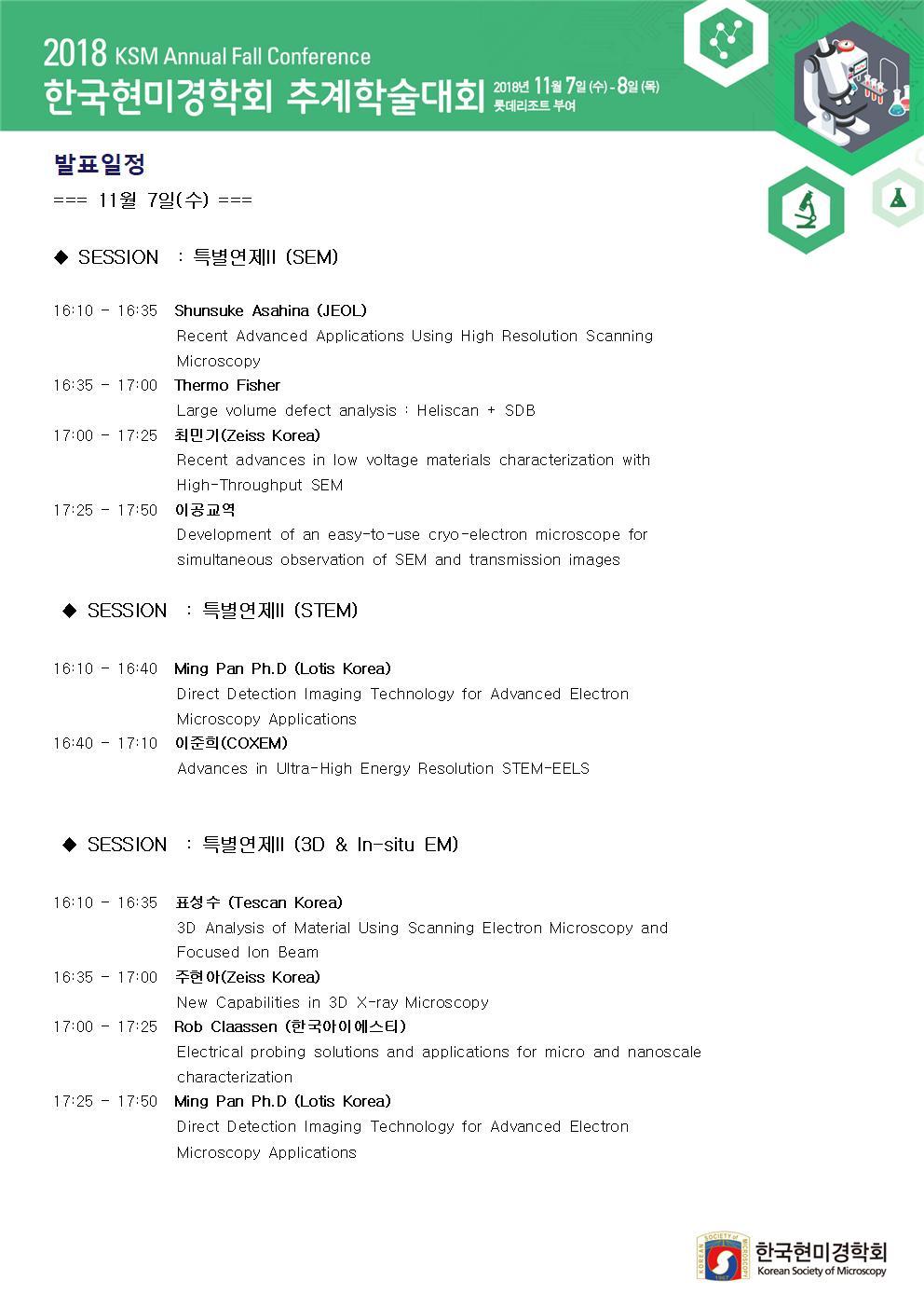2018현미경학회추계일정_2차공지_5001.jpg