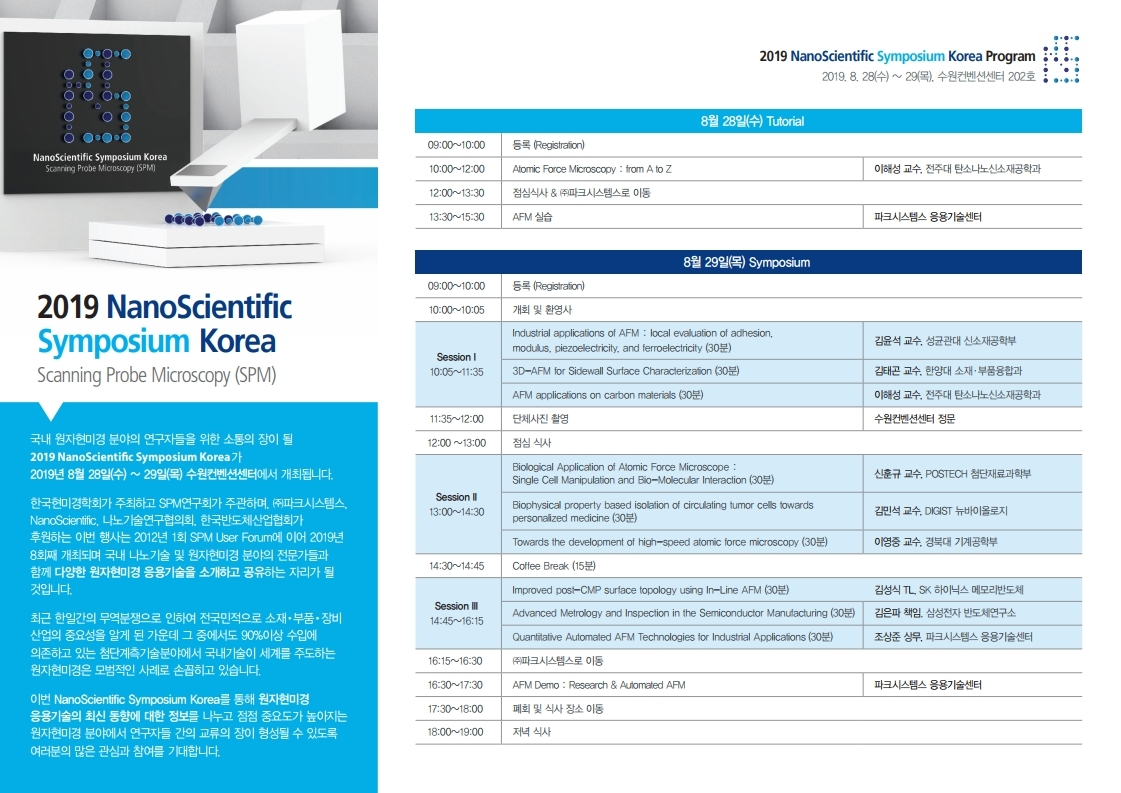 2019 NSSK_leaflet.pdf_page_2.jpg