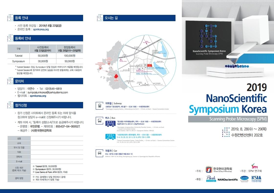 2019 NSSK_leaflet.pdf_page_1.jpg