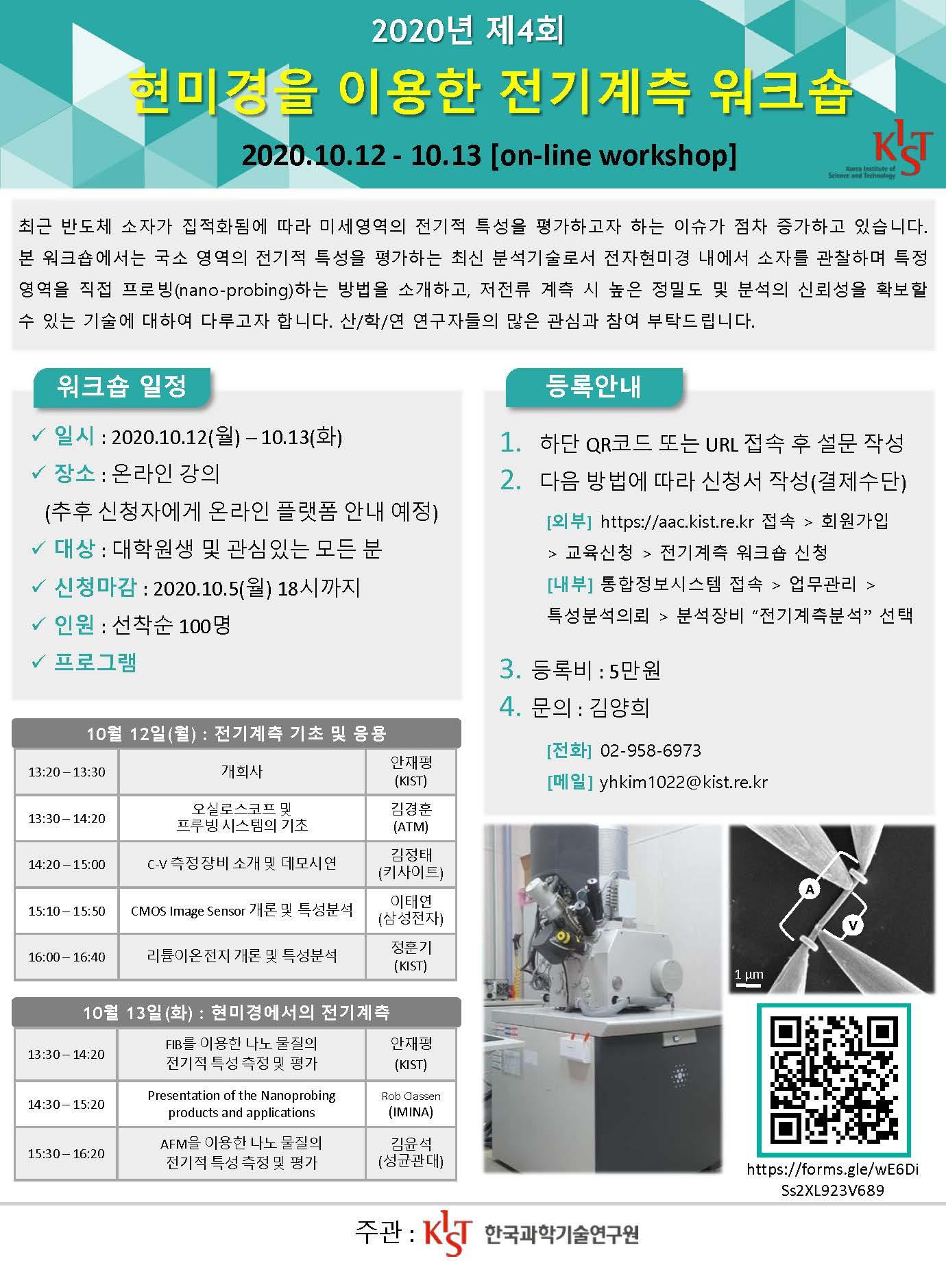 2020 제 4회 현미경을 이용한 전기계측 워크숍-포스터(최종).jpg
