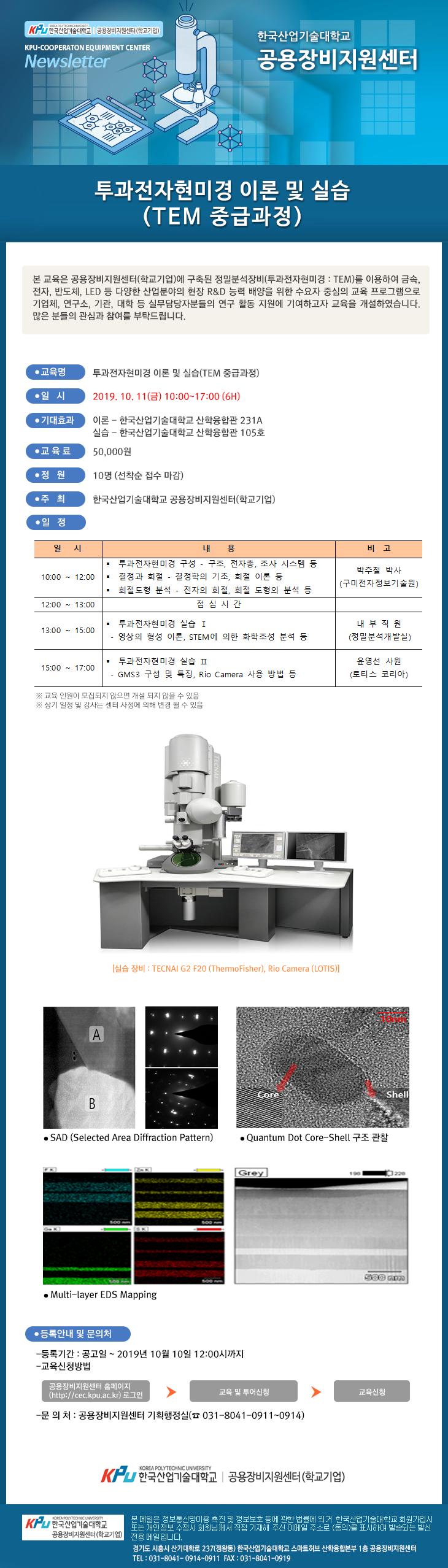 투과전자현미경  이론 및 실습(TEM 중급과정) 이레터시안.jpg