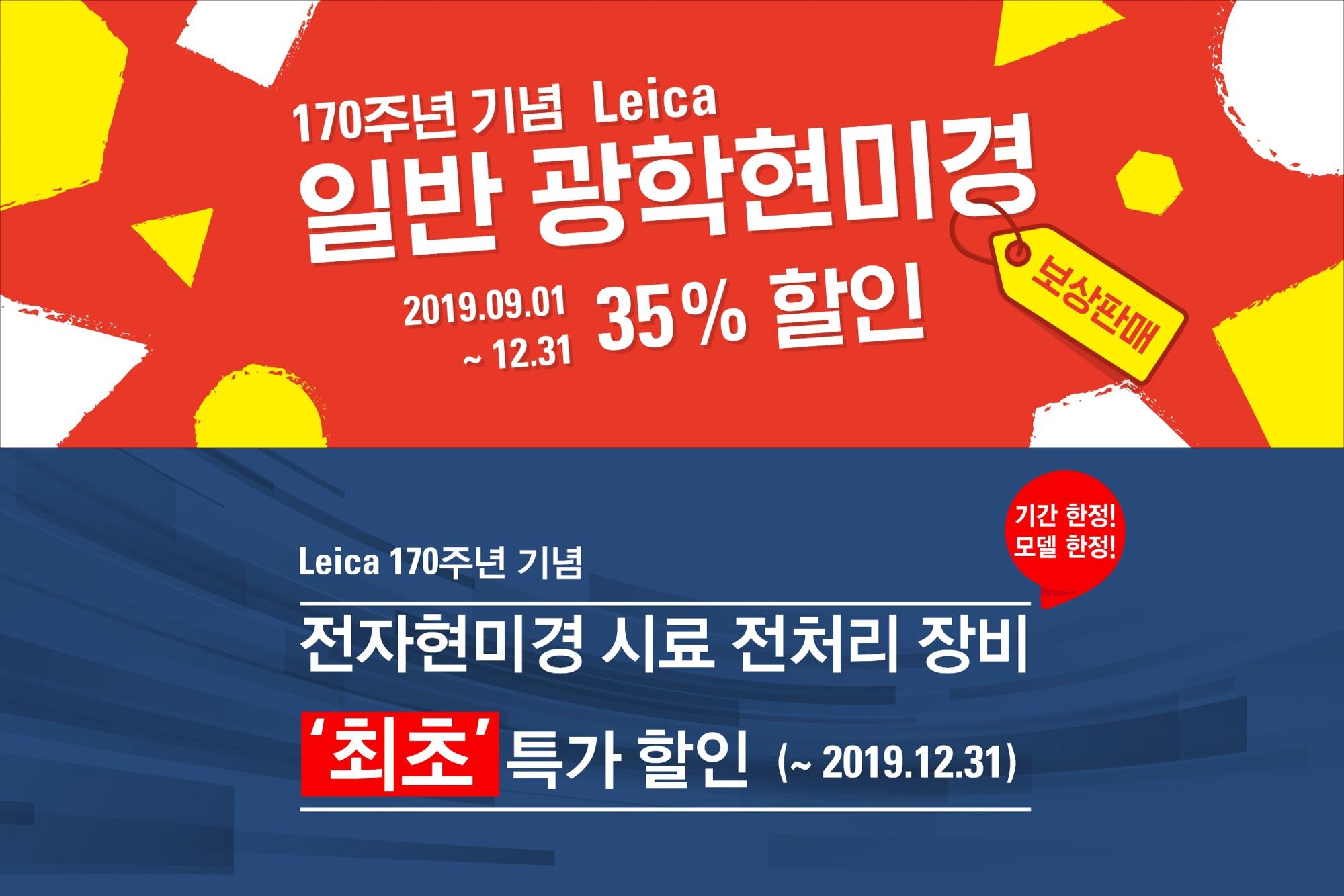 Leica_promotion.jpg