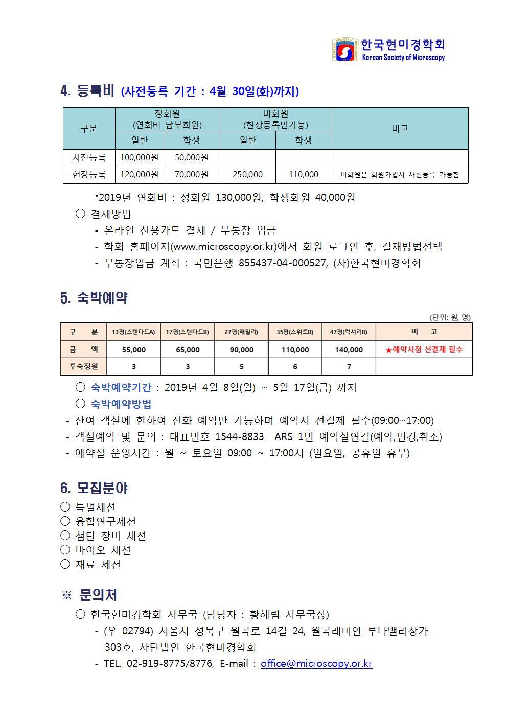 2019년 KSM 춘계학술대회 1차 안내-1002.jpg