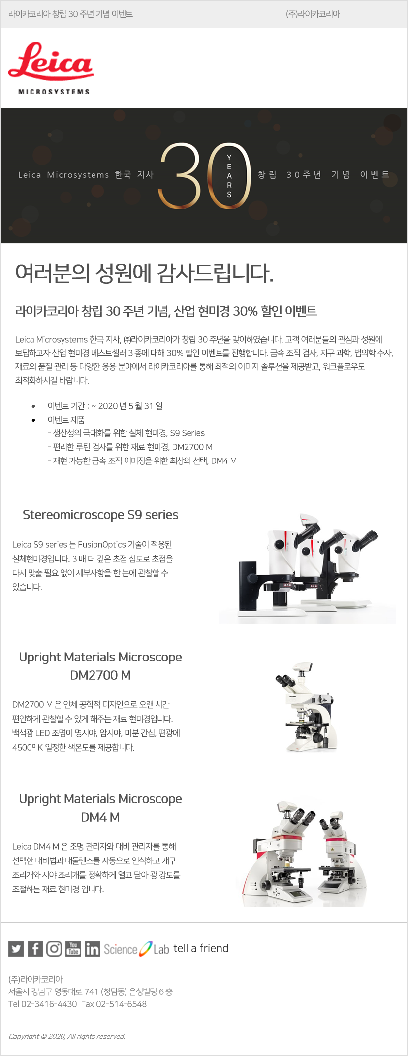 Leica_30years promotion.png
