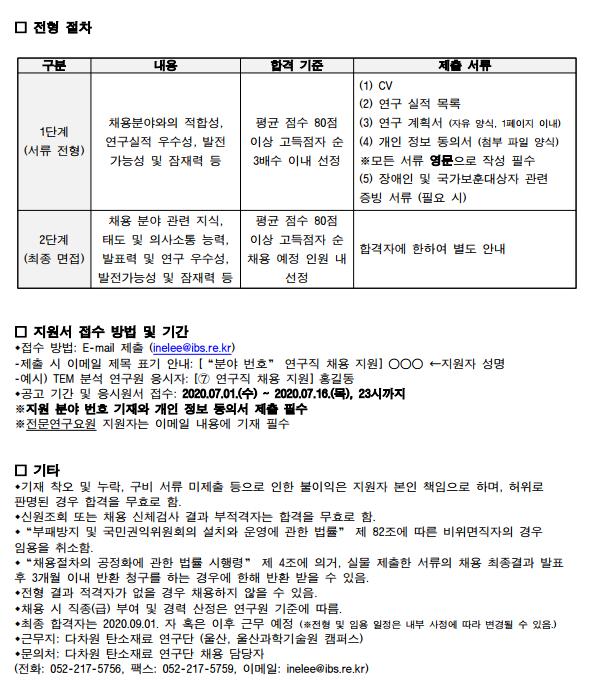 채용공고3.png