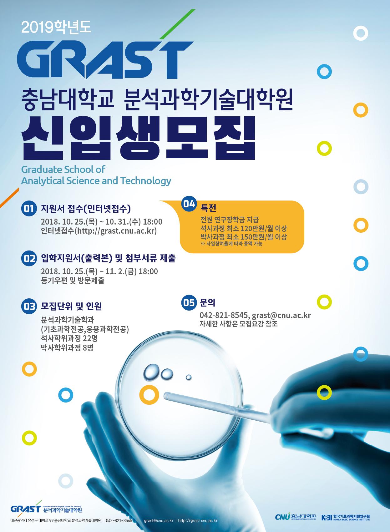 (붙임3) 포스터_2019신입생모집.jpg
