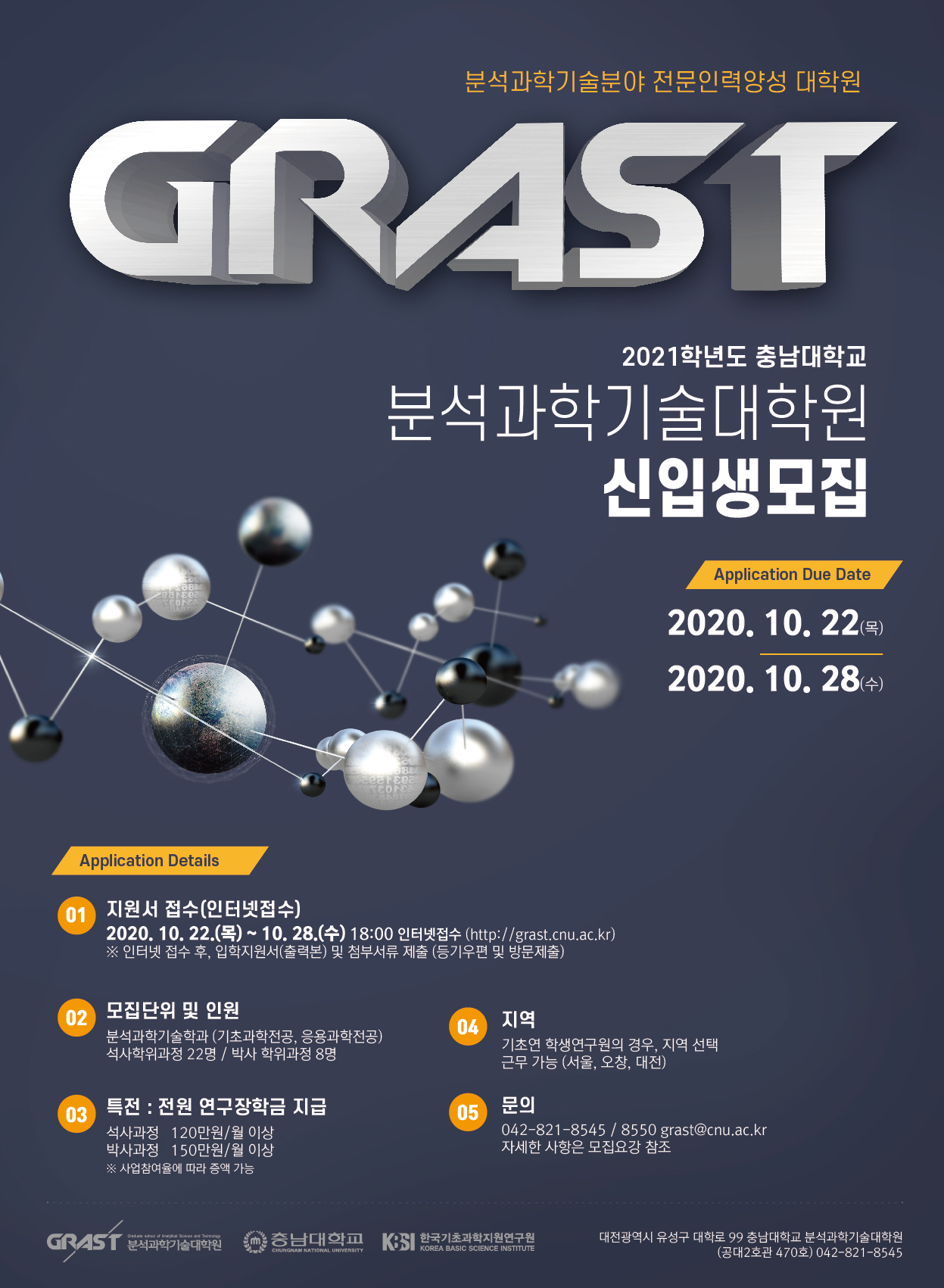 (붙임3) 포스터_2021 신입생모집.jpg
