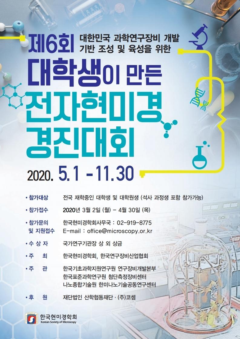 6회현미경경진-포스터.jpg
