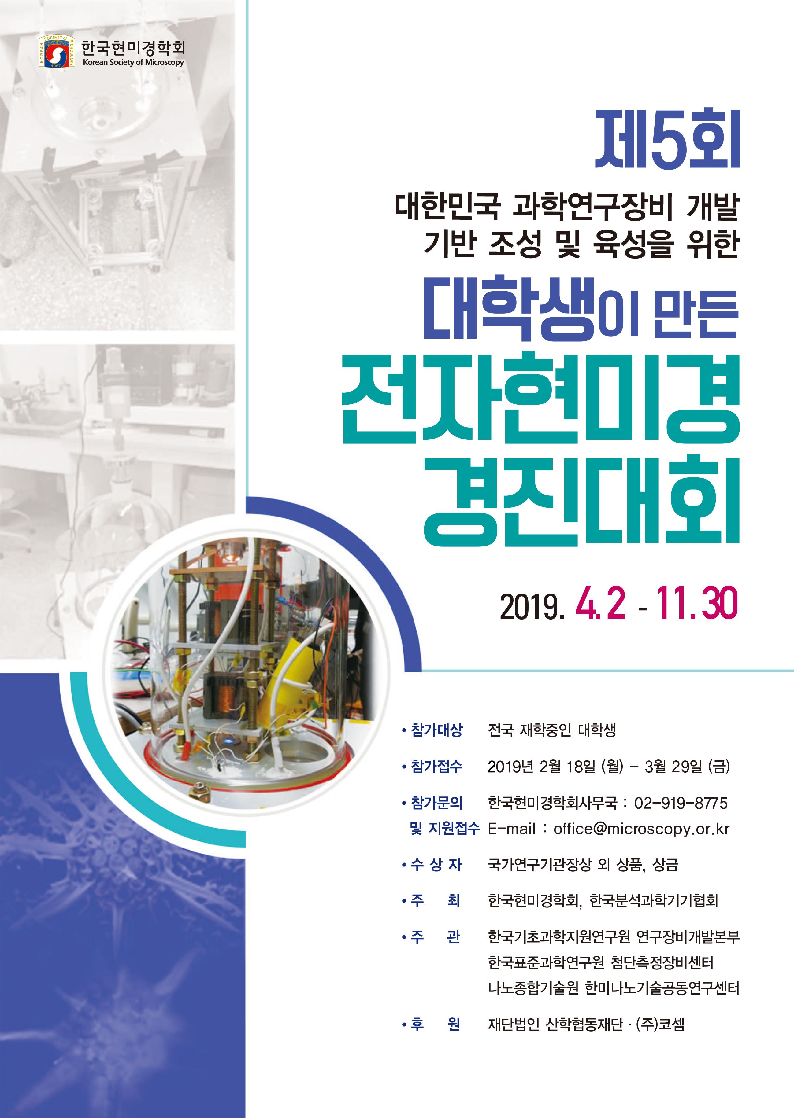 5회현미경경진-포스터(0219).jpg